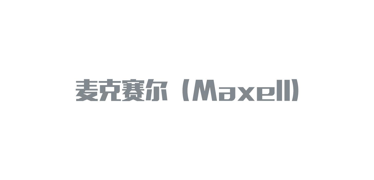 麦克赛尔(Maxell)