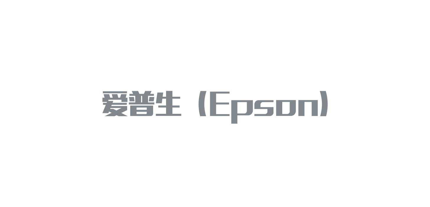爱普生(Epson)