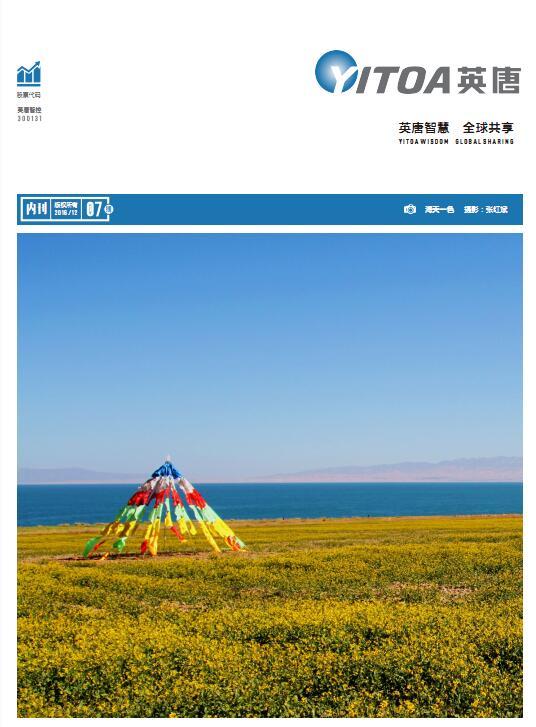2016期刊-4