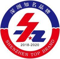 2018年1月被评选为深圳市知名品牌