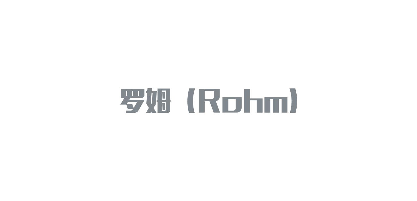 罗姆(Rohm)