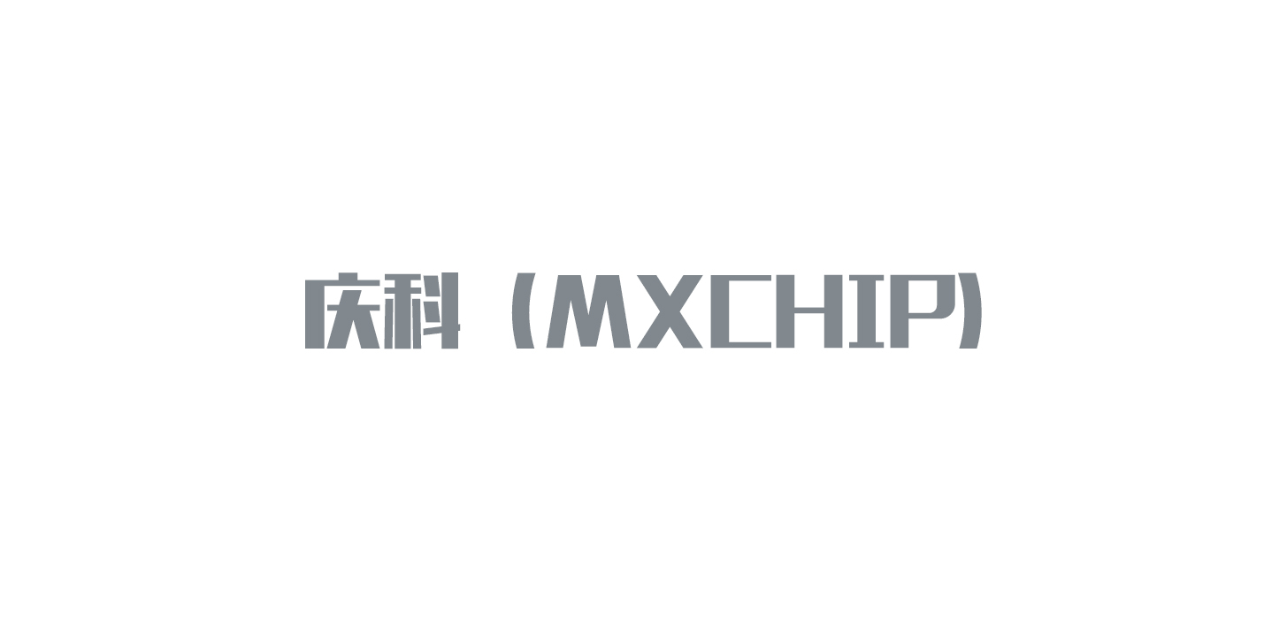 庆科(MXCHIP)