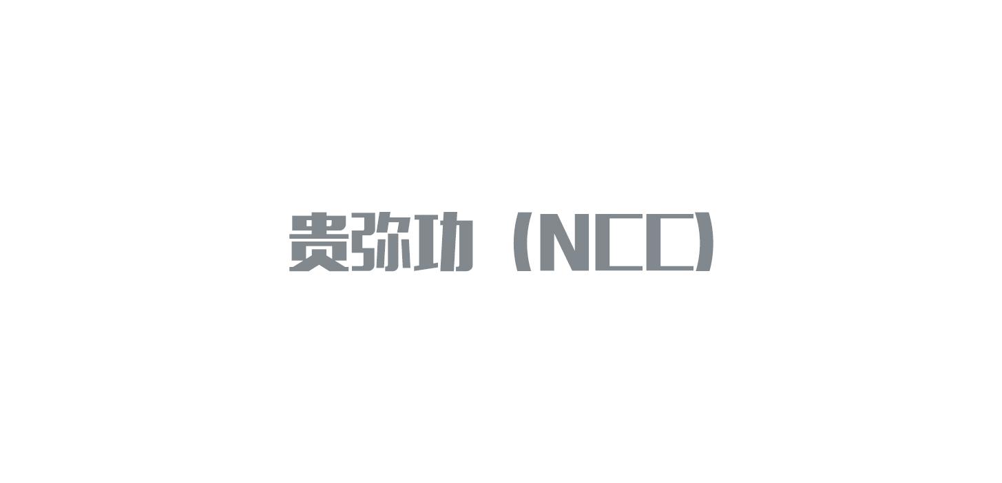 贵弥功(NCC)