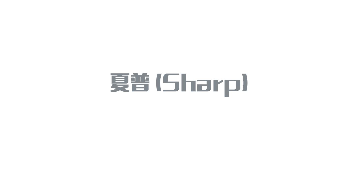 夏普 (Sharp)