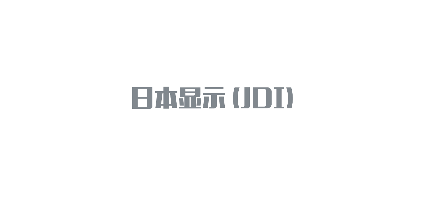 日本显示 (JDI)