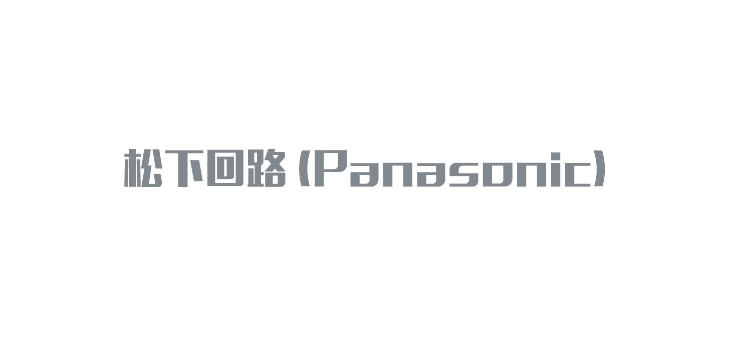 松下回路 (Panasonic)